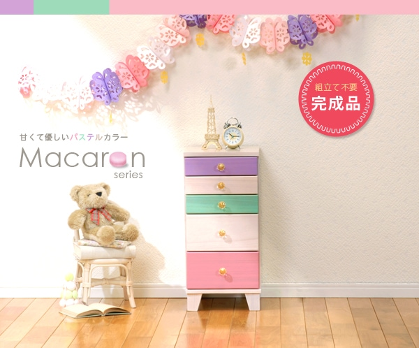 甘くて優しいパステルカラー Macaronシリーズ