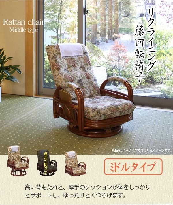 リクライニング籐回転椅子(ミドルタイプ)