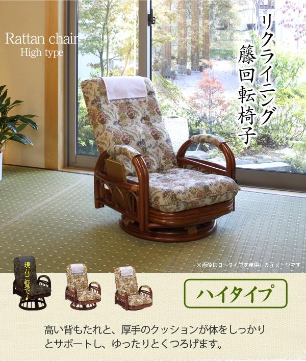 リクライニング籐回転椅子(ハイタイプ)