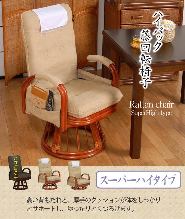 ハイバック籐回転椅子(リクライニング)(スーパーハイタイプ)