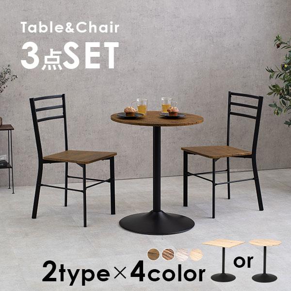 選べるカフェテーブルセット幅60cm(テーブル 丸 60 セット 2人 カフェテーブルセット ダイニングセット 二人掛け ダイニングテーブルセット 北欧 一人掛け おしゃれ コンパクト 1人 机 デスク 四角 正方形 木製 モダン カフェ風)