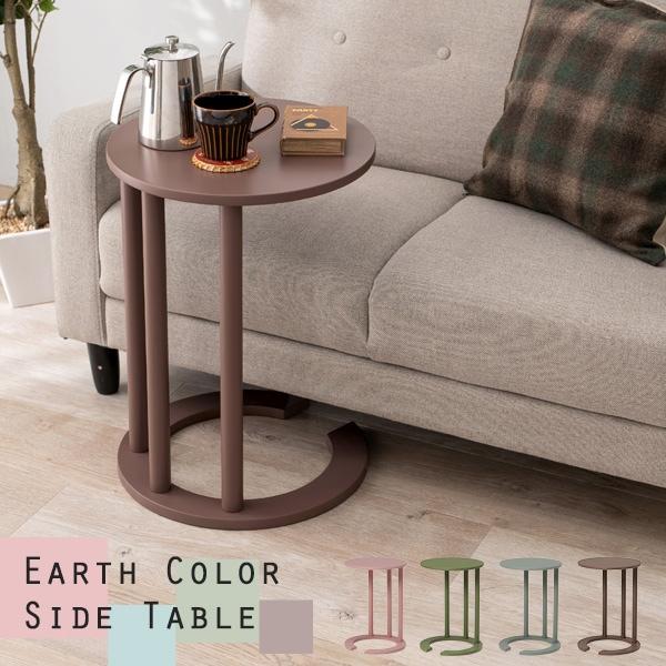 アースカラーサイドテーブル(おしゃれ ナイトテーブル 北欧 ベッドサイド テーブル ミニテーブル コーヒーテーブル 木製 丸 ソファテーブル くすみカラー くすみピンク ブルー グリーン ブラウン)