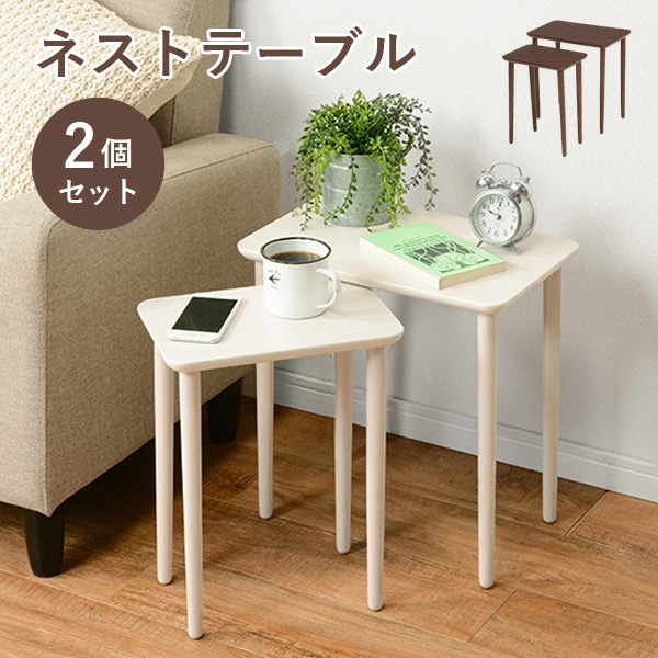 ネストテーブル 2個セット(テーブルセット サイドテーブル ナイトテーブル デスクサイドテーブル ベッドサイドテーブル 玄関 台 木製 おしゃれ シンプル 白 ホワイト ブラウン 長方形)
