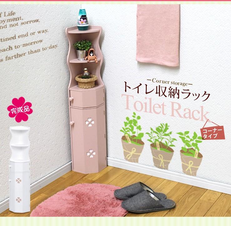 トイレ収納ラックコーナータイプ クローバーホワイトピンク