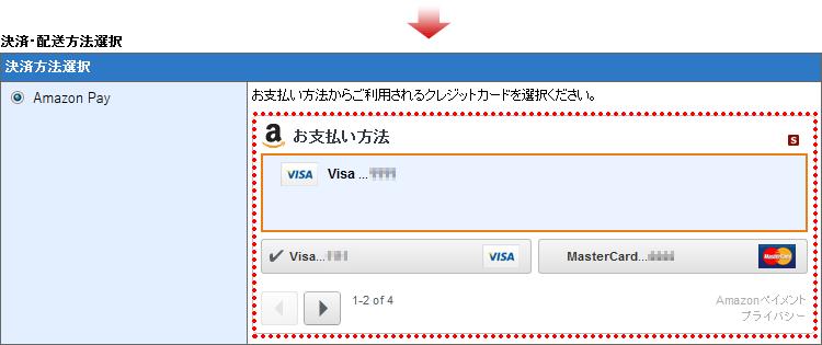 Amazonアカウントに登録済みの支払い方法を選択