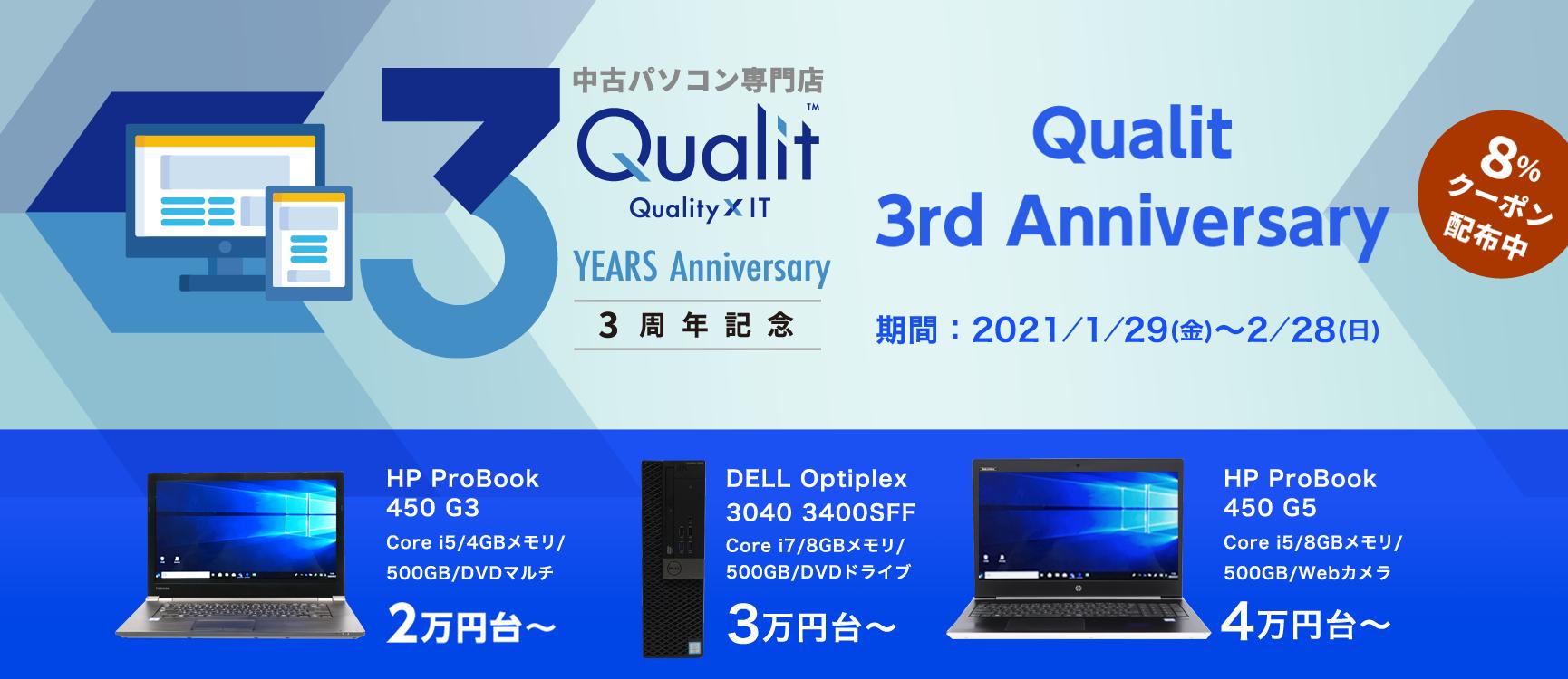 Qualit クオリット3周年記念 格安商品 多数 取り揃え