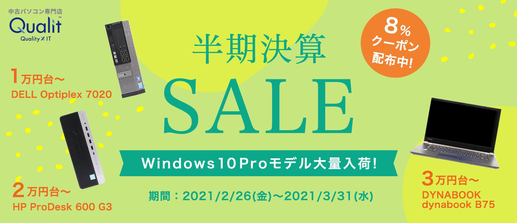 Qualit クオリット 年度末 決算セール Windows 10 Pro 大量入荷!