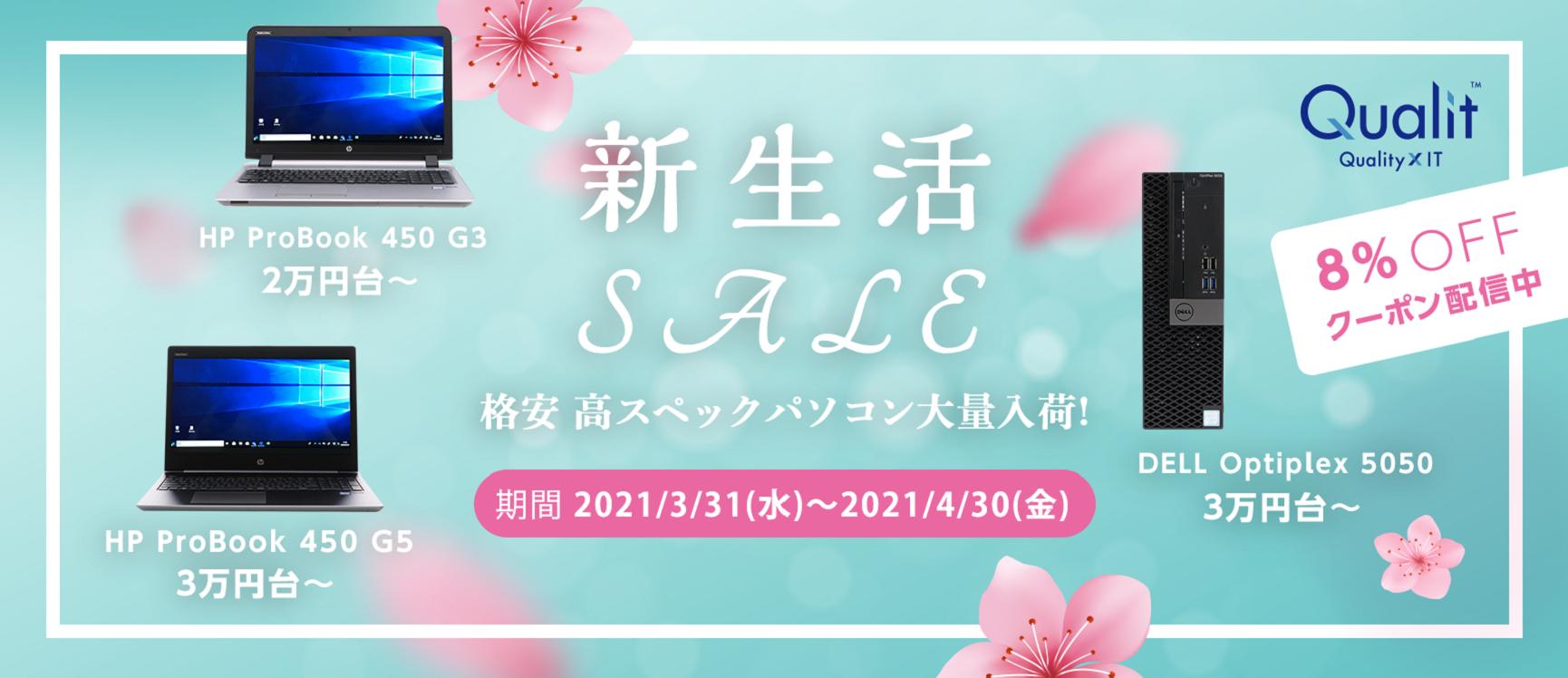 Qualit クオリット 新生活SALE 格安 高スペック パソコン 大量入荷!