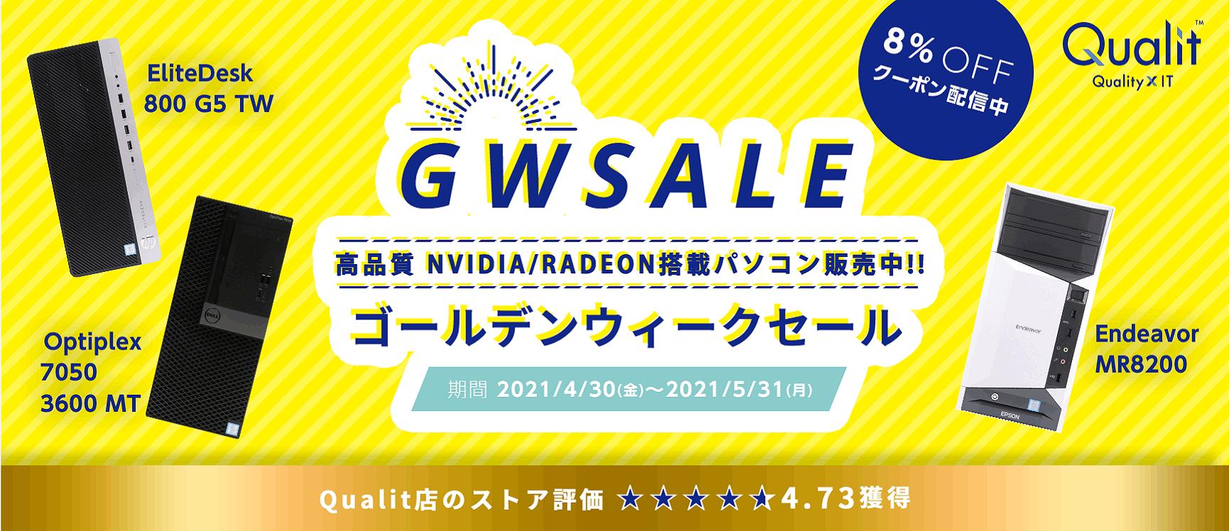 Qualit クオリット GWWEEK ゴールデンウィークセール 高品質 NVIDA/RADION 搭載パソコン販売中!!