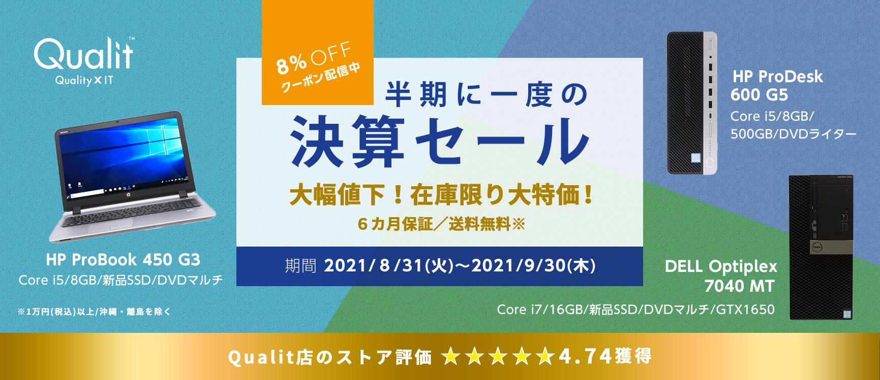 Qualit クオリット 9月 半期に一度の決算セール 大幅値下!在庫限り大特価! 6カ月保証/送料無料※ 2021/8/31(火)~2021/9/30(木) Qualit店のストア評価★4.74獲得