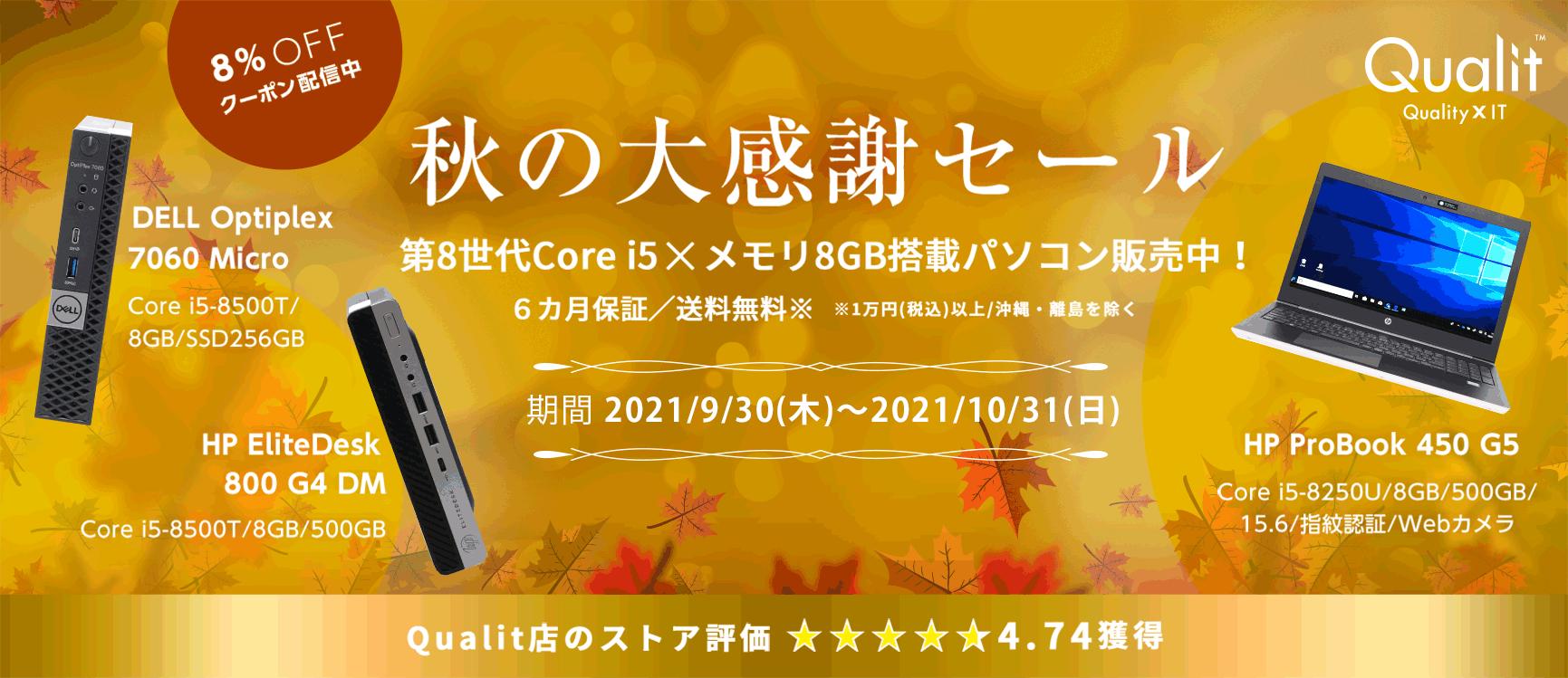 Qualit クオリット 秋の大感謝セール 第8世代Corei5×メモリ8GB搭載パソコン販売中! 6カ月保証/送料無料※ 2021/9/30(木)~2021/10/31(日) Qualit店のストア評価★4.74獲得