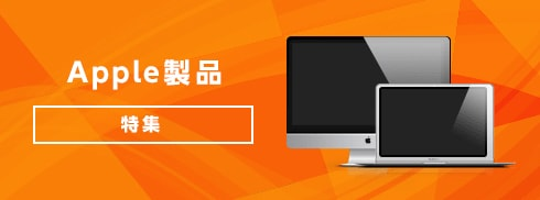 Apple製品特集