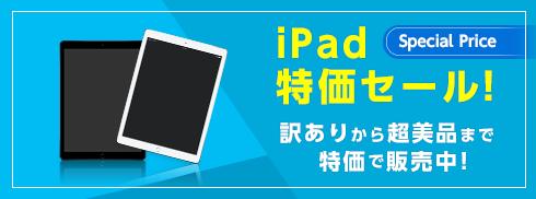 iPad特価セール
