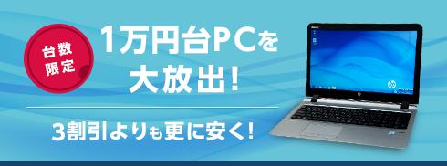 1万円台セールキャンペーン!!