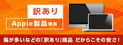 訳ありApple製品特集