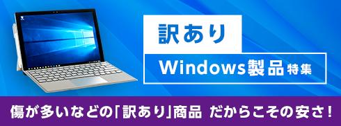 訳ありWindows製品特集
