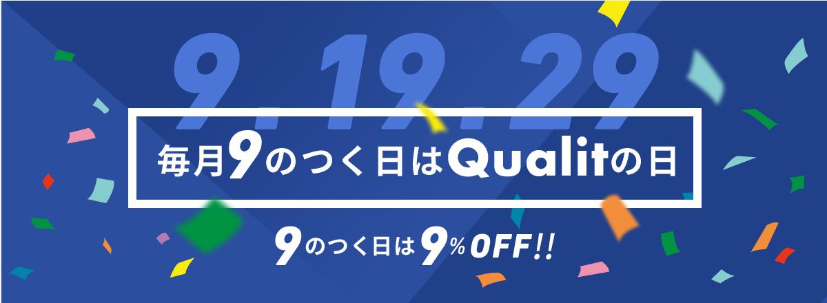 毎月9のつく日はQualitの日 9のつく日は9%OFF!!