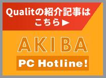 Akiba PC Hotline! Qualitの紹介記事はこちら