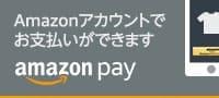 Amazonアカウントでお支払いができます amazon pay