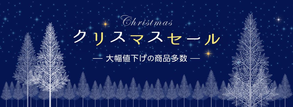 クリスマスセール 大幅値下げの商品多数
