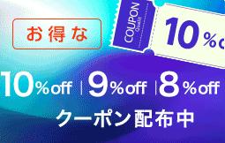 お得な 8%off|9%off|10%offクーポン配布中
