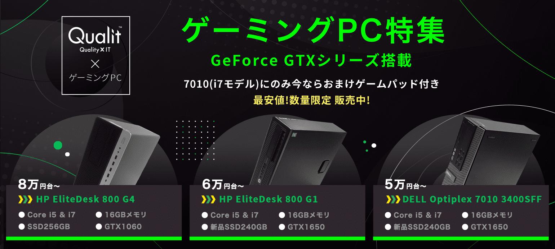ゲーミング特集GTX