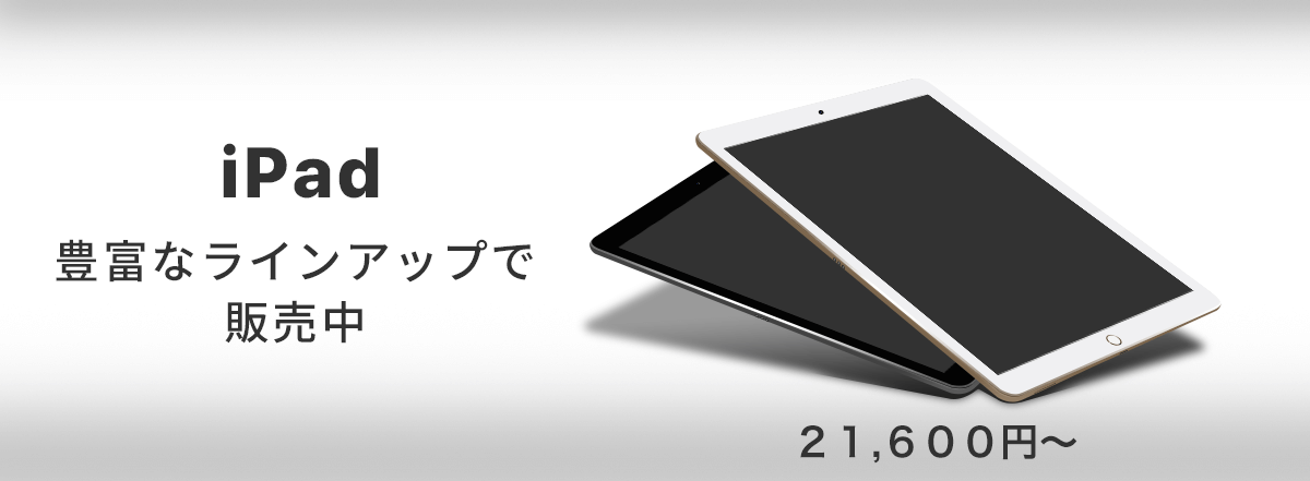 iPad 豊富なランアップで販売中