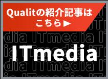 ITmedia Qualitの紹介記事はこちら