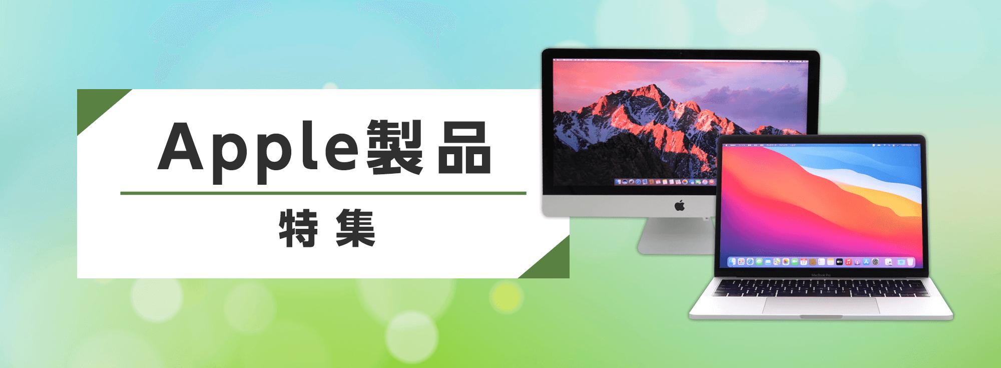 Mac製品特集