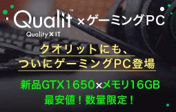 クオリットにも、ついにゲーミングPC登場!新品GTX1650xメモリ16GB最安値!数量限定!