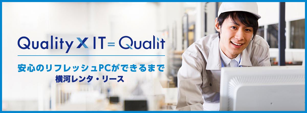 Quality x IT = Qualit  安心のリフレッシュPCができるまで