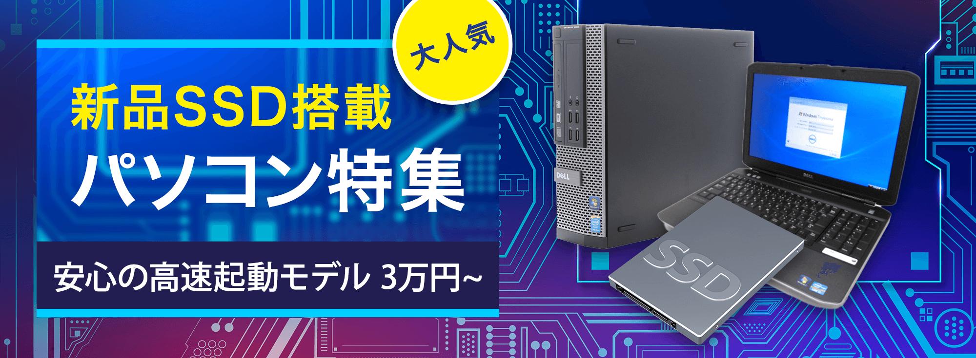 大人気 新品SSD搭載 パソコン特集