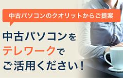 telework テレワーク用 パソコン