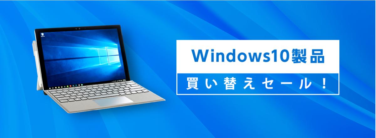windows10製品特集