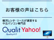 Qualit Yahoo!店 高品質リフレッシュPCを販売中!お客様の商品レビューはこちらへ
