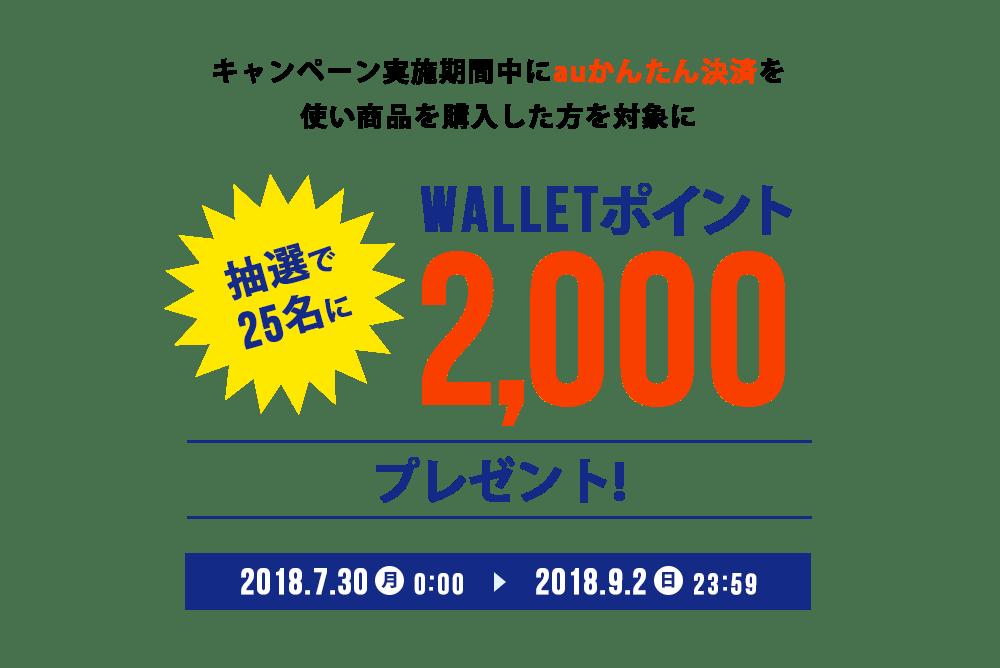 抽選で25名にWALLET2,000ポイントプレゼント!2018.7.30~2018.9.2