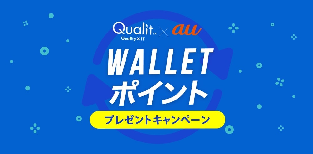 Qualit × au WALLET POINT プレセントキャンペーン