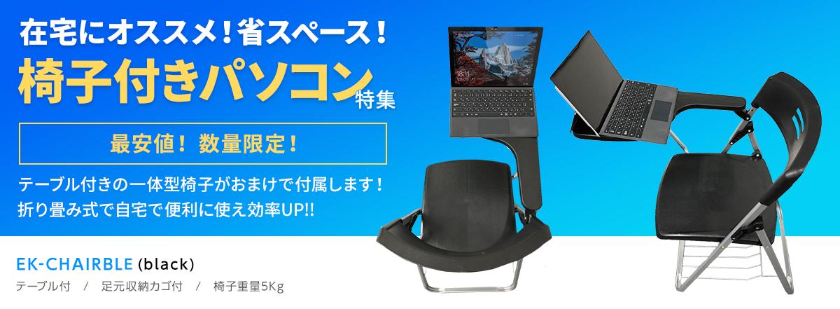 椅子付パソコン特集