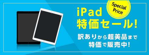 iPadセール