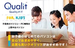 KIDS Qualit