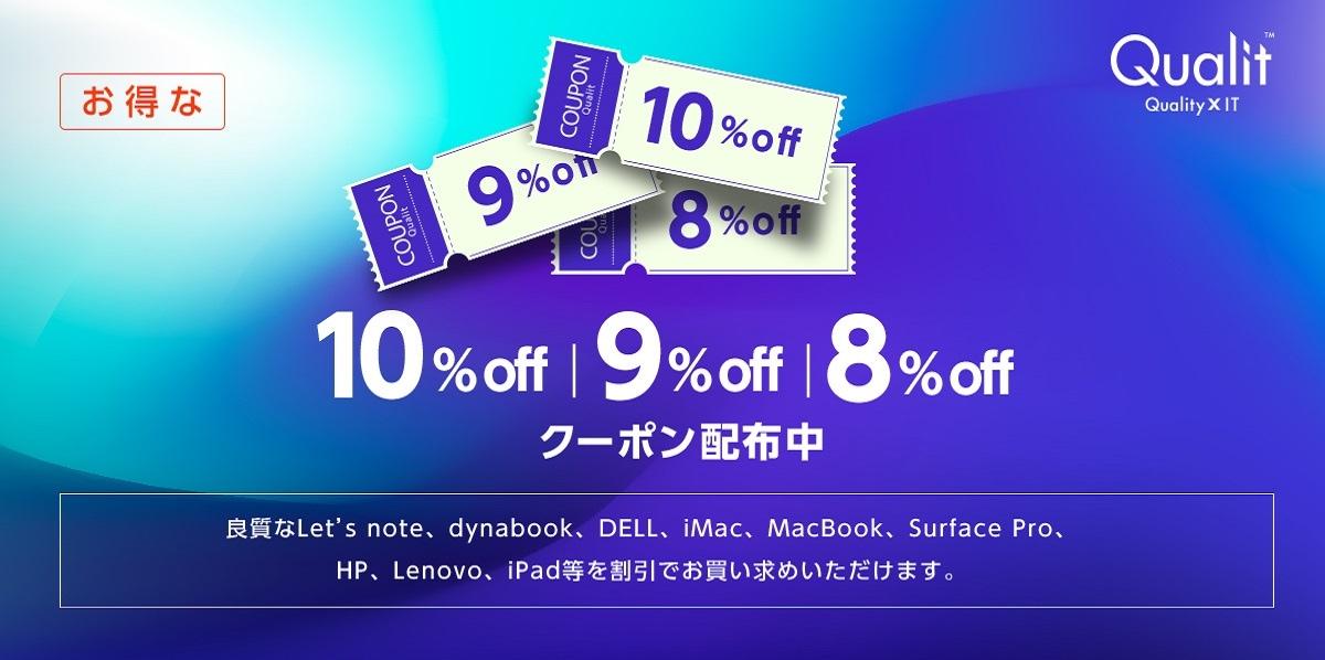 お得な10%off8%off,9%off,8%offクーポン配布中。良質なLet's note、dynabook、DELL、iMac、MacBook、Surface Pro、HP、Lenovo、iPad等を割引でお買い求めいただけます。