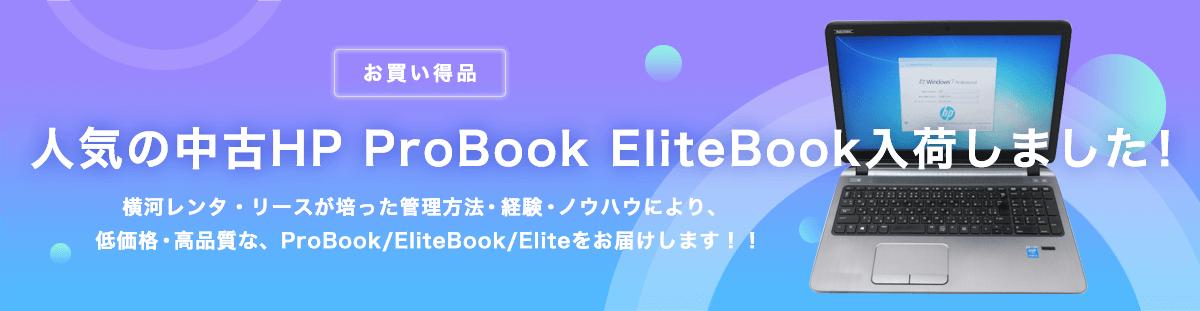 [お買い得品]人気の中古 オススメのHP ProBook/EliteBook を入荷しました!横河レンタ・リースが培った管理方法・経験・ノウハウにより、低価格・高品質な、オススメのProBook/EliteBook/Eliteシリーズ をお届けします!