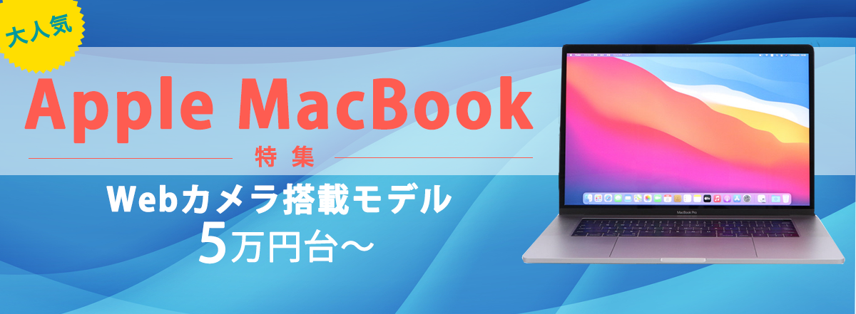 MacBook特集