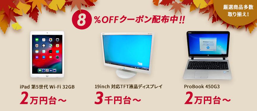 8%offクーポン配布中!!