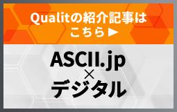 Ascii Qualitの紹介記事はこちら