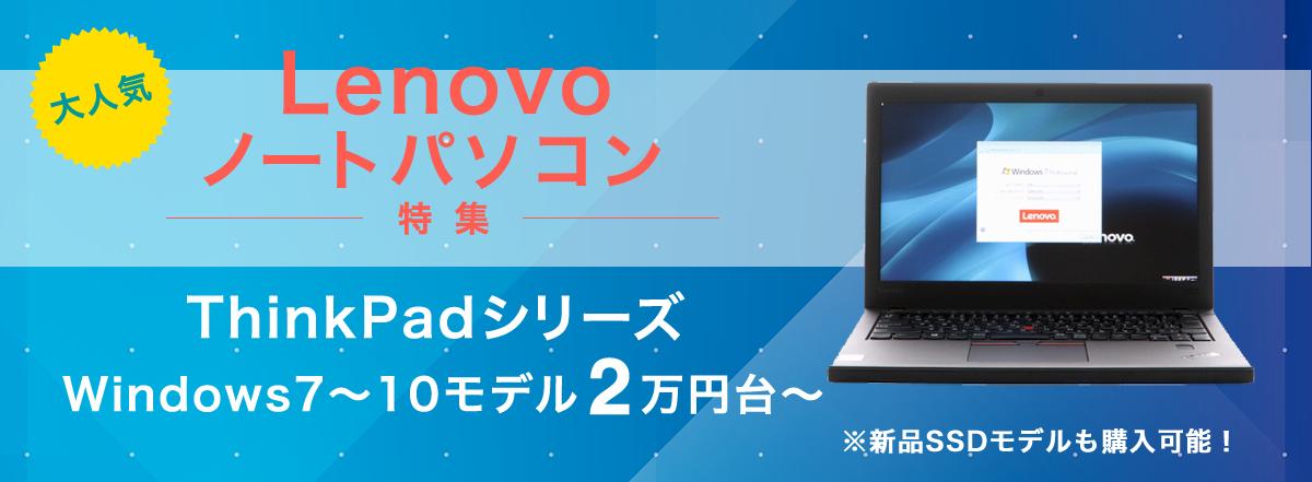 ThinkPad特集