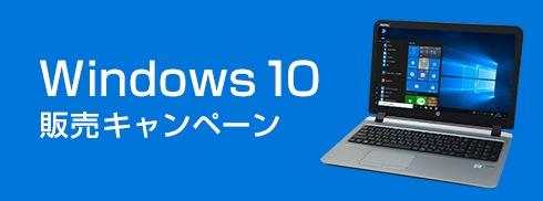 Windows10キャンペーン!!