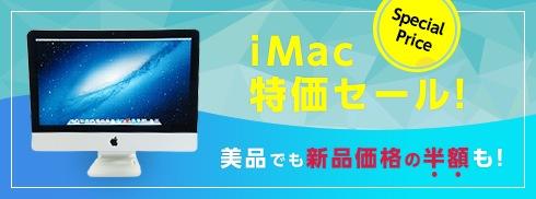 Qualitオープン記念&期末決算セール!大人気のMacやiPad、レッツノートなども通常価格より10%となります!