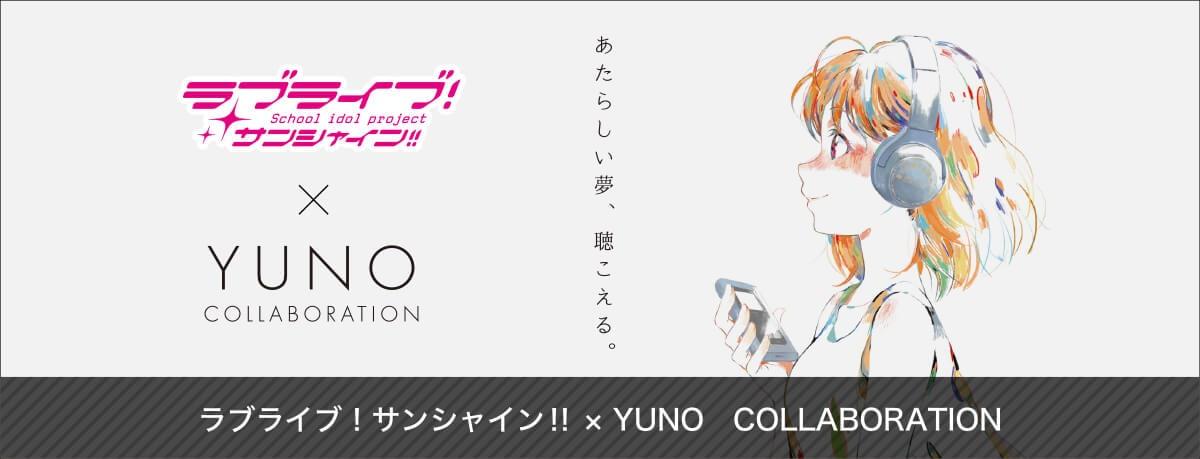 ラブライブ!サンシャイン!! × YUNO COLLABORATION