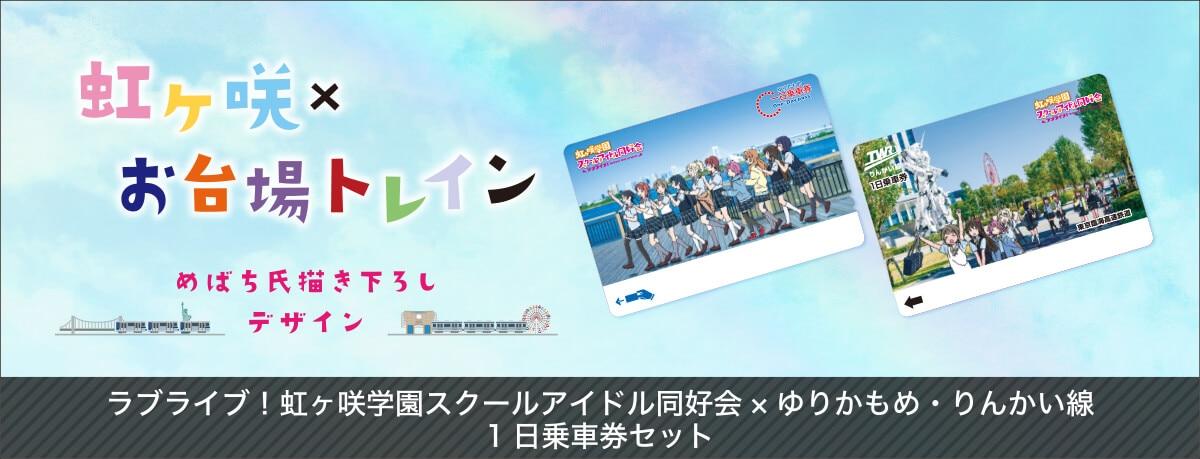 ラブライブ!虹ヶ咲学園スクールアイドル同好会 × ゆりかもめ・りんかい線1日乗車券セット